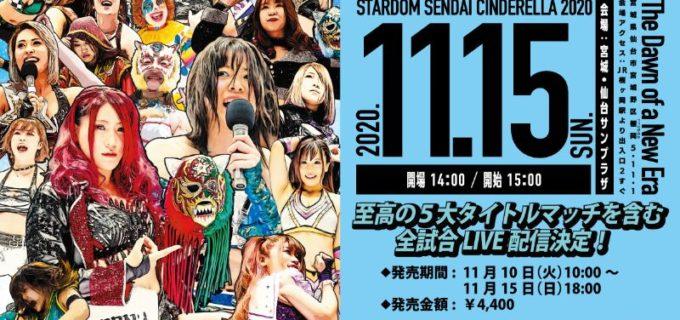 【スターダム】11.15 仙台 5大タイトルマッチ勝者予想アンケート
