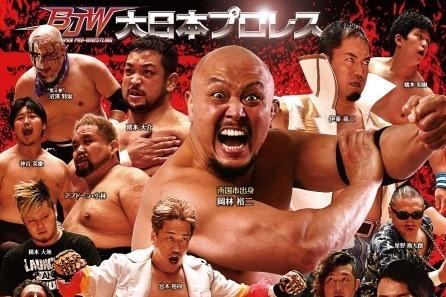 【大日本】12月12日香川、13日岡林裕二 地元凱旋の高知大会カード決定!