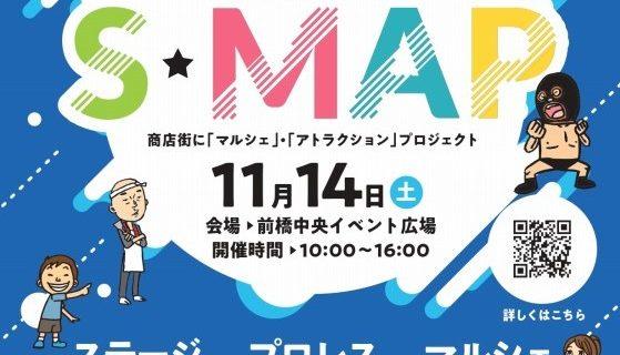 【大日本】商店街を活性化!11月14日(土)開催、入場無料『まえばし S-MAP』に大日本プロレスが登場!