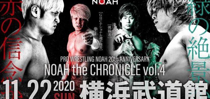 【ノア】11.22(日)NOAH the CHRONICLE vol.4 タイトルマッチ勝者予想アンケート