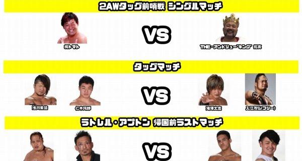 【2AW】最上九が欠場により、11.3(火・祝)チーバトル77 対戦カード変更!
