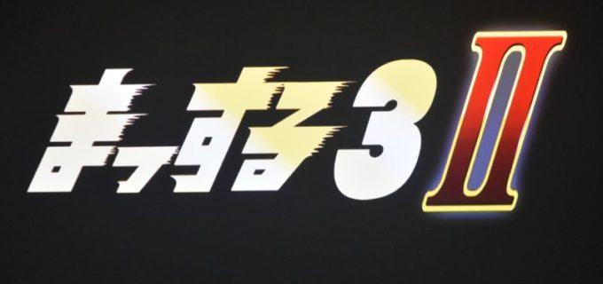 【DDT】11.9 後楽園 まっする3Ⅱ~必殺技大乱発~ユウキ・インター発足にガチンコグラップリングの「2.9UINTET」を開催
