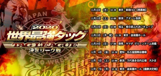 【全日本】<11.18東京・新宿FACE大会>まもなく開幕、2020 世界最強タッグ決定リーグ戦!