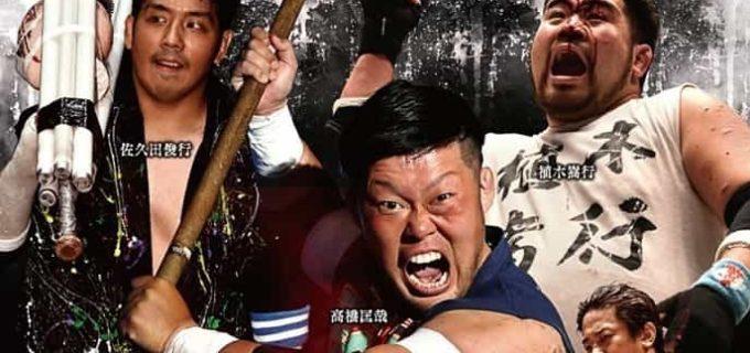 【大日本】<本日開催>「血みどろ・ラストスタンド」東京・新木場1stRING大会