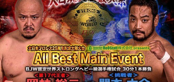 【大日本】11.23 大阪大会タイトルマッチ勝者予想アンケート