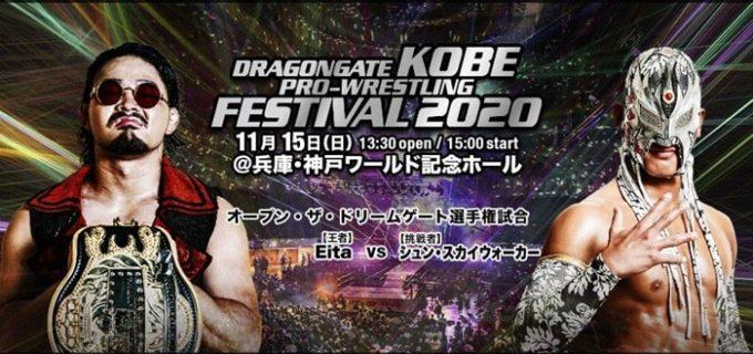 【ドラゴンゲート】<KOBEプロレスフェスティバル2020>11.15 神戸ワールド記念ホール大会 全対戦カード決定