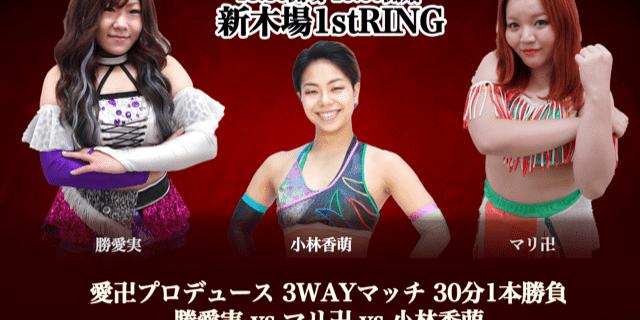 【OSW】<11.18新木場対戦カード第3弾>フリーになった勝愛実&マリ卍がOSW初参戦決定!!