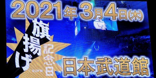 【新日本】2021年3月4日に日本武道館で『旗揚げ記念大会』開催決定!