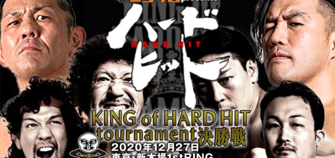 【ハードヒット】本日開催の新木場大会「KING OF HARD HIT tournament決勝戦」試合順とニコプロによるPPV生中継が決定