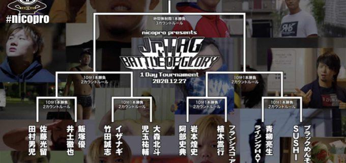 【ハードヒット】本日開催の新木場大会「2020 Jr.TAG BATTLE OF GLORY 1day tournament」試合順とニコプロによるPPV生中継が決定