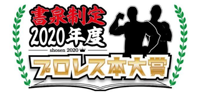 書泉が選ぶ2020年度「プロレス本大賞」が発表!「敢闘賞」受賞の内藤哲也選手から受賞コメントが到着