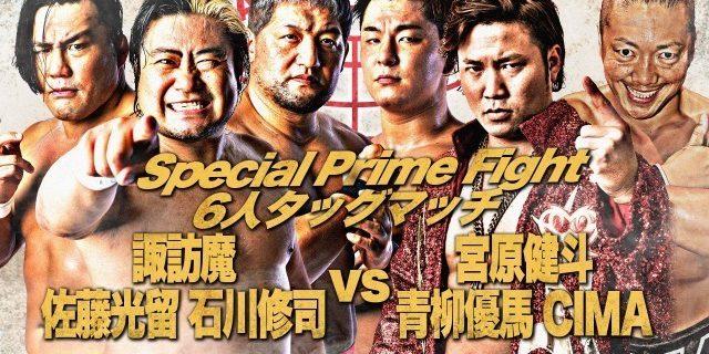 【全日本】12.13後楽園ホール『AJP Prime Night 2020 〜年内最終興行〜』全対戦カード!