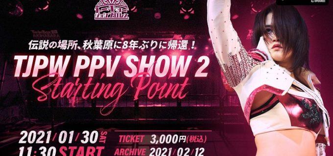 【東京女子】オンラインPPV興行イベント第2弾が決定!伝説の場所、秋葉原『TwinBox AKIHABARA』で8年ぶりの開催!