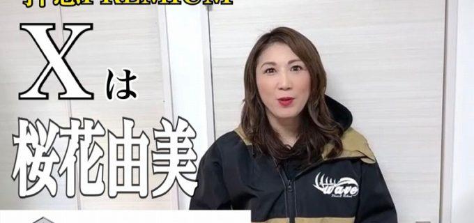 【ZERO1】最後の『X』はWAVEの桜花由美!12.26新宿FACE『Pre押忍PREMIUM SHOW』全対戦カード決定!