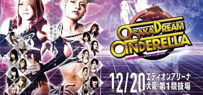 【スターダム】12.20大阪大会『OSAKA DREAM CINDERELLA』<全対戦カード>