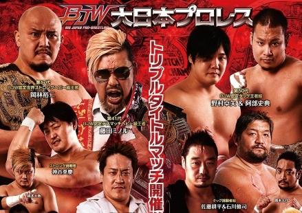 【大日本】トリプルタイトルマッチ開催!12.20名古屋大会『Death Mania Ⅷ 2020』<全対戦カード>