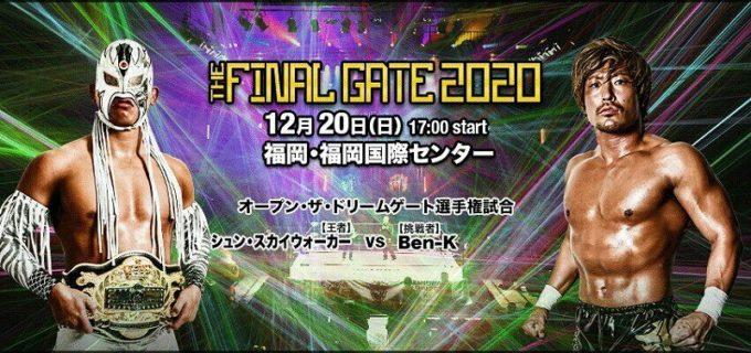 【ドラゴンゲート】2020年最後のビッグマッチ!12.20福岡国際センター大会『THE FNAL GATE 2020』<全対戦カード>