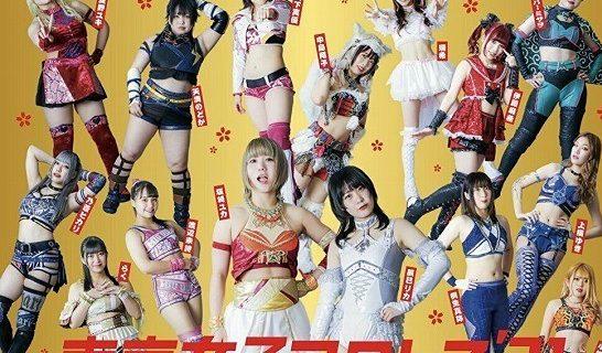 【東京女子】1.4(月)後楽園ホール『東京女子プロレス'21』<全対戦カード>