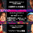 """【PPP TOKYO】1.27「P.P.P. TOKYOハウスショー ~Bayside Another """"Bubble""""~」全対戦カード発表"""