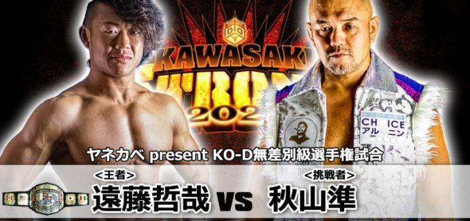 【DDT】2.14  神奈川・カルッツかわさき「KAWASAKI STRONG 2021」タイトルマッチ勝者予想アンケート