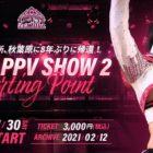 【東京女子】オンラインPPV興行イベント第2弾!1.30『TJPW PPV SHOW 2~STARTING POINT~』全対戦カード決定!