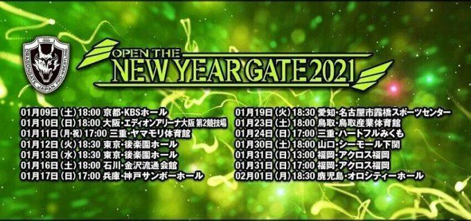 【ドラゴンゲート】1月シリーズ『OPEN THE NEW YEAR GATE 2021』1.9京都、1.10大阪、1.11三重大会のカード決定!