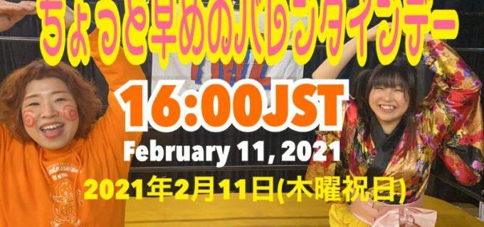 【YMZ】2.11 16:00~YouTubeLIVE無料配信大会「YMZちょっと早めのバレンタインデー☆」が決定!