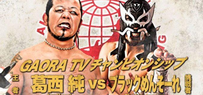 【全日本】<1・24後楽園>GAORA TVチャンピオンシップはハードコアルールに決定