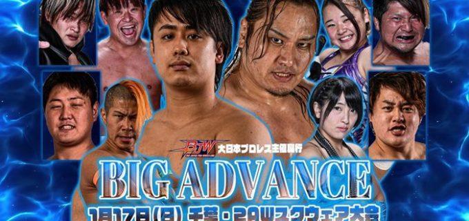 【BIG ADVANCE】<2AWスクエア大会>1.17(日)試合結果