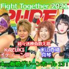 【PURE-J】1.24 板橋「Fight Together 2021」全対戦カード POP王座決定トーナメントに続々・迷勝負数え歌