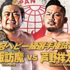 【全日本】1.24 後楽園ホール タイトルマッチ勝者予想アンケート