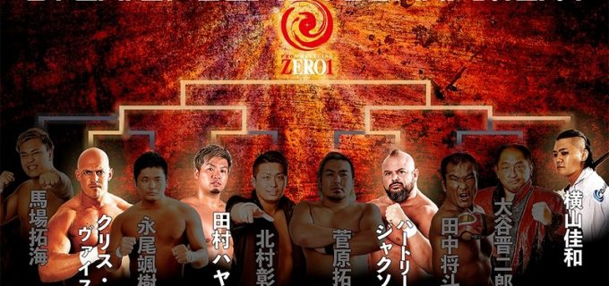 【ZERO1】1.24『01チャンネルスペシャルトーナメント』1回戦&準々決勝<全試合結果>