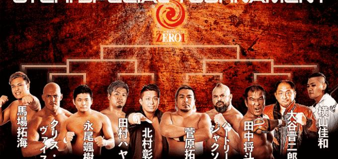 【ZERO1】1/24&1/31配信マッチで「01chスペシャルトーナメント」を開催