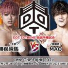 【DDT】2.23名古屋&2.28後楽園 タイトルマッチ勝者予想アンケート