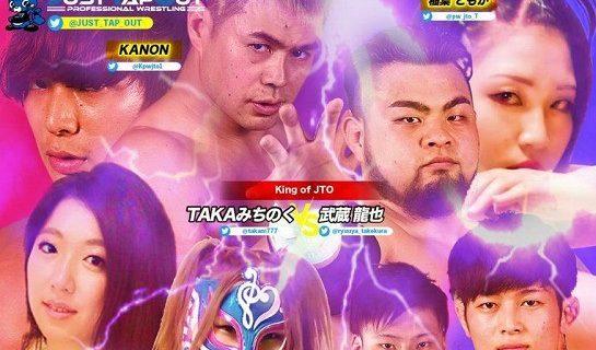 【JUST TAP OUT】4大タイトル戦開催!2.18新宿大会<全対戦カード>