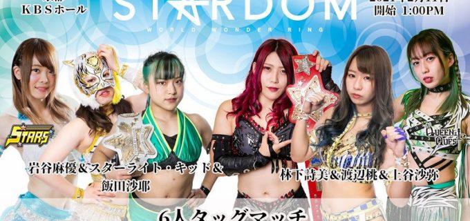 【スターダム】2.11京都大会『KBS京都~We are STARDOM放送開始記念~』全対戦カード!