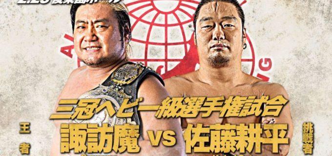 【全日本】2.23後楽園ホール タイトルマッチ勝者予想アンケート