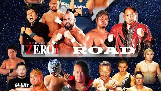 【ZERO1】『20周年記念イヤーシリーズ』2.7後楽園ホール<全対戦カード>