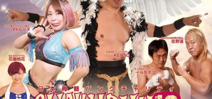 【ドージョーチャクリキ】5.30(日)大阪世界館「日本骨髄バンクチャリティ CHAKURIKI 10 Bright Future」を開催