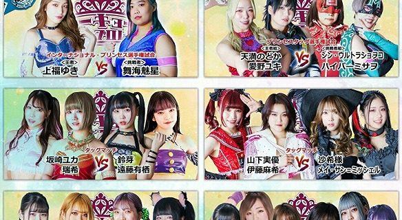 【東京女子】3大タイトルマッチ開催!2.11後楽園大会『Positive Chain』全対戦カード!