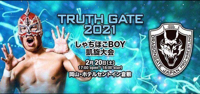 【ドラゴンゲート】しゃちほこBOY凱旋! 2.20 倉敷大会対戦カード情報