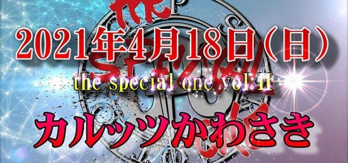 【田中稔プロデュース興行】4.18カルッツかわさきにてビッグマッチとなる「the SPECIAL ONE Vol.2」開催決定!参戦選手第一弾を発表!