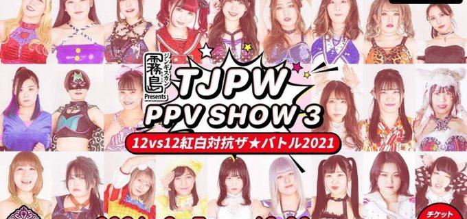 【東京女子】オンラインPPV興行イベント第3弾『12vs12紅白対抗ザ☆バトル2021』3月7日に開催決定!