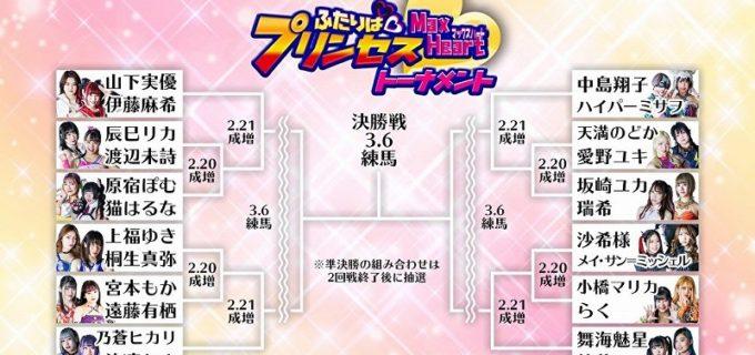 """【東京】タッグトーナメント『第1回""""ふたりはプリンセス""""Max Heartトーナメント』の組み合わせ決定!"""