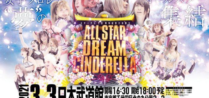 【スターダム】3.3 日本武道館「スターダム10周年記念~ひな祭り ALLSTAR DREAM CINDERELLA~」勝者予想アンケート