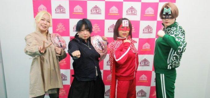 【東京女子】2.11 Positive Chain タイトルマッチ勝者予想アンケート