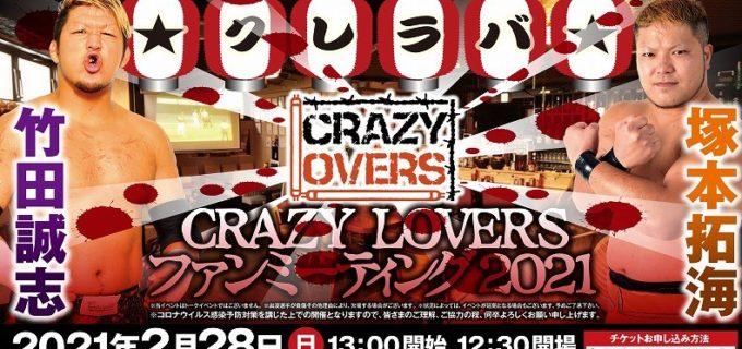 【プレゼント企画】2月28日(日)開催!『CRAZY LOVERS ファンミーティング2021 竹田誠志&塚本拓海』にご招待!※2月26日(金)締切