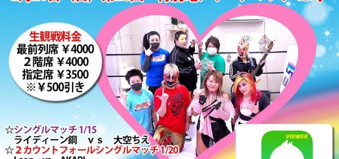 【PURE-J】2.21亀アリーナマッチ全カード決定!当日は有観客+生配信にて実施!