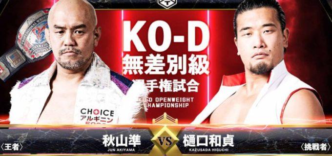 【DDT】3.28 後楽園 タイトルマッチ勝者予想アンケート