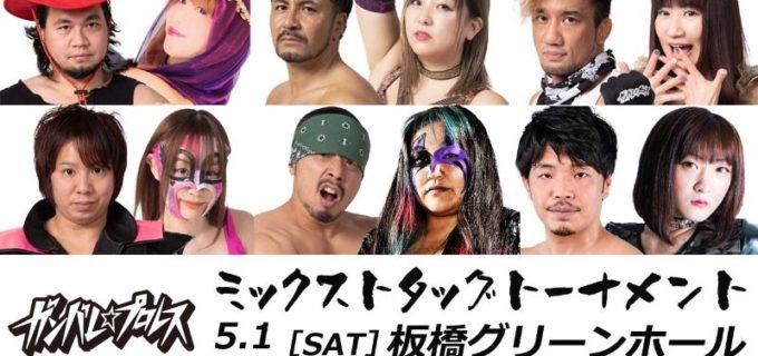 【ガンプロ】5月1日&8日板橋大会でミックストタッグトーナメントを開催!大家&チェリー、今成&まなせら6組がエントリー